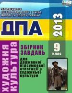 Gajdamaka_Khud_DPA_9ukr_(180-12)_S