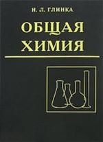 Глинка Н. Л. Общая химия: учебное пособие для вузов  ОНЛАЙН