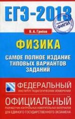 Gribov_EGJe 2013 Fizika_Samoe_polnoe_ izdanie_ tipovyh_ var_2013