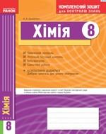 Grigorovich_xmya-8-klas-kompleksniyi-zoshit-dlya-kontrolyu-znan