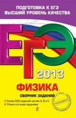 Hannanov_EGJe 2013_Fizika_Sbornik zadanij_2012