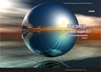 Isakov_Fizika_Reshenie zadach EGJe_Ch5_2012