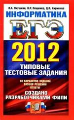 Jakushkin_EG_2012_Informatika_Tipovye_test_zadan_2012