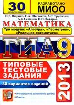 Jashhenko_GIA_2013_Maiematika_3 modulja_30 variantov_2013