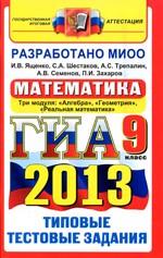 Jashhenko_GIA_2013_Matematika_9kl_Tipov_test_zadanija_2013_3