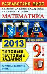 Jashhenko_Shestakov_GIA_2013_Matematika_9kl_Tipov_test_zadanija_2013
