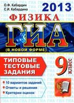 Kabardin_GIA 2013_Fizika_Tip_test_zadanija_2013
