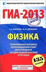 Kamzeeva_Demidova_GIA_2013_Fizika_Trenir_varianty_2013