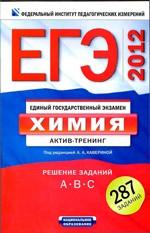 Kaverina_EGJe-2012_Himija_Aktiv-trening_2011