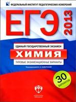 Kaverina_EGJe-2013_Himija_Tip_jekz_var-30variantov_2012