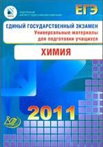 Kaverina_Koroshhenko_EGJe 2011_Himija_Universalnye_materialy_2011