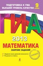 Kochagin_GIA_2013_Matematika_Sb_zadanij_2012