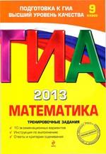Koreshkova_GIA-2013_Matematika_Trenir_zadanija_2012