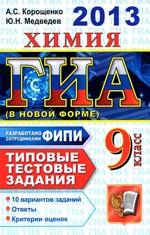 Koroshhenko_Medvedev_GIA_2013_Himija_Tipovye_test_zadanija_2013