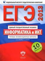 Krylov_EGJe_2013_Informatika_IKT_Tip_jekz_var_10var_2012