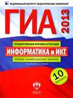 Krylov_GIA_2013_Informatika_IKT_Tip_jekzam_var_2013