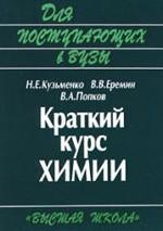 Kuzmenko_Eremin_Kratkij_kurs_himii_2002