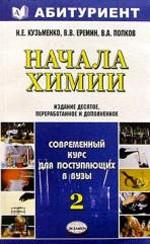 Kuzmenko_Eremin_Nachala_himii_Tom 2_2002