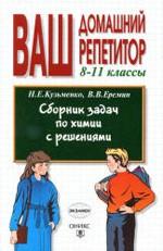 Kuzmenko_Sborn_zadach_po_himii_8-11kl_2003