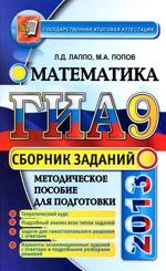 Lappo_Popov_GIA_2013_Matematika_Sb_zadanij_2013