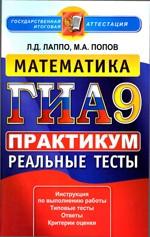 Lappo_Popov_GIA_Matematika_Praktikum_2013