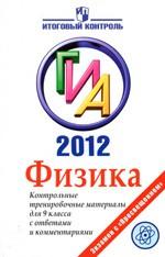 Lebedeva_GIA 2012_Fizika_Kontr_trenirov_materialy_2012