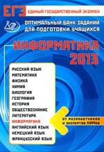 Leshhiner_EGJe_2013_Informatika_Optim_bank_zadanij_2013