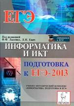 Lysenko_ Evich_Informatika_IKT_Podg_EGJe-2013