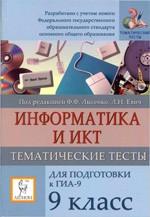 Lysenko_Informatika-9kl_Tematich_testy_dlja_podg_GIA_9_2011