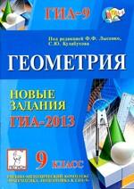 Lysenko_Kulabuhova_Geometrija_9kl_Nov_zadan_GIA-2013