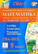 Lysenko_Kulabuhova_Matematika_9kl_GIA-2013_Uch-trenir_testy_2013
