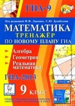 Lysenko_Kulabuhova_Matematika_9kl_Trenazh_po nov_planu_GIA_2013