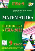 Lysenko_Kulabuhova_Matematika_Podg_GIA-2013