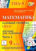 Lysenko_Matematika_Baz_uroven_GIA_Pos_dlja_chajnikov_Ch_1_2012