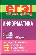 Molodcov_Ryzhikova_Informatika-testy_zadanija_luchshie_metodiki_2008