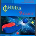 Монастырский Л. М. и др. Физика. 9 класс. Подготовка к ГИА-2012  ОНЛАЙН