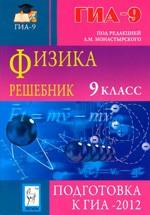 Monastyrskij_Fizika_9kl_Reshebnik_Podg_GIA-2012
