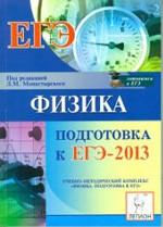 Monastyrskij_Fizika_Podgotovka k EGJe-2013_2012