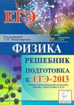 Monastyrskij_Fizika_Podgotovka k EGJe-2013_Reshebnik_2012