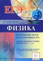 Monastyrskij_Fizika_Tem_test_EGJe_Zadanija S1-S6_2012