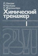 Nentvig_Himicheskij_trenazher_Ch1-1986