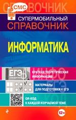 Panova_Informatika_Spravochnik_2013