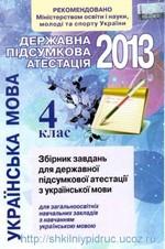 Ponomareva_UM-ukr_DPA_4ukr_(167-12)_S