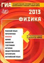 Purysheva_GIA_2013_Fizika_2013