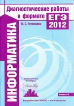 Putimceva_Informatika_Diagn_rab_form_EGJe_2012