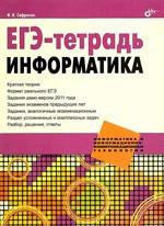 Safronov_EGJe-tetrad_Informatika_2011