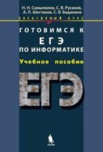 Samylkina_Gotovimsja_EGJe_po_informatike_Jelektivnyj kurs_2008