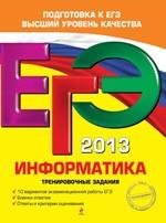 Samylkina_Ostrovskaja_EGJe_2013_Informatika_Trenir_zadanija_2012