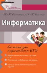 Samylkina_Podgotovka_EGJe_Informatika_2011