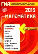 Semenov_Trepalin_GIA_2013_Matematika_2013